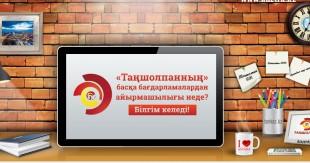 """Серік Әбіл – """"Таңшолпанда"""""""