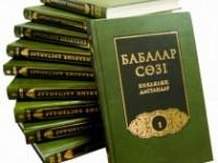 Қазақ фольклорының 100 томдығы жарық көрді