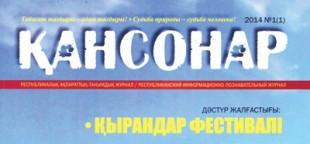 Қазақ баспасөзі «Қансонар» журналымен толықты