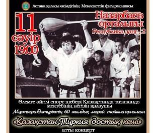 Астанада Мұстафа Өзтүрікке арналған Түркия қазақтарының концерті өтеді