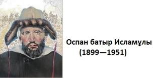 Шығыс Түркістан күресі және Оспан батыр