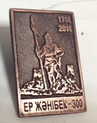 Ер Жәнібек 300 жыл – мерей тойға арналған төсбелгі және медаль
