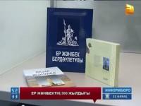Ер Жәнібек 300 – БАҚ назарында