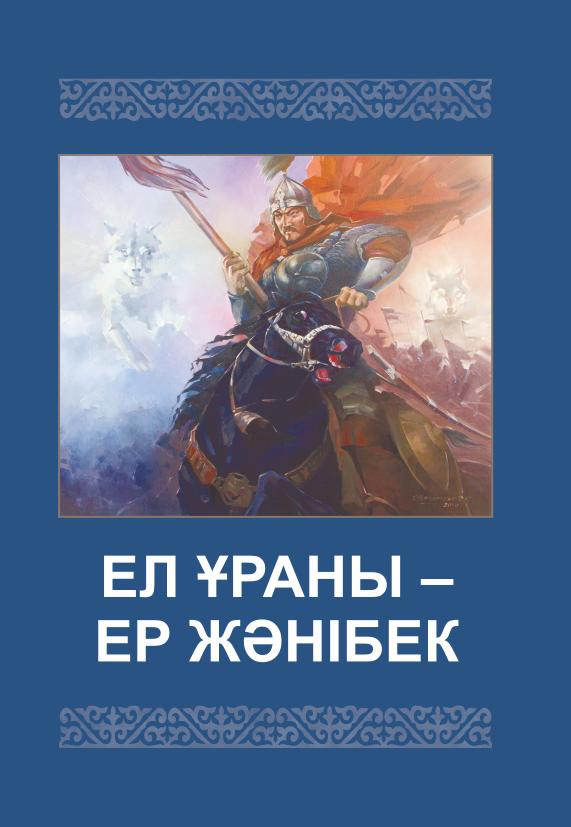 ЕР ЖАНЫБЕК