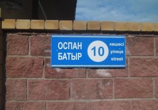 Астанадағы Оспан батыр көшесі