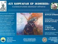 Ер Жәнібек 300. Астанада халықаралық ақындар айтысы өтеді