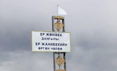 Er-Janibek-2xjaz0c8424m7s851t44cq