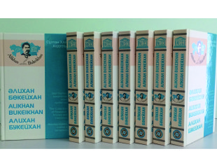 «Әлихан Бөкейхан» атты кітаптың тұсаукесері өтеді
