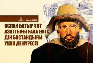 Сөйтсе де Оспан батыр КЕРЕЙ болады