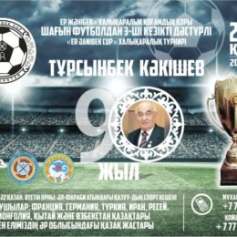 Тұрсынбек Кәкішевтің 90 жылдығына орай шағын футболдан халықаралық турнир өтеді