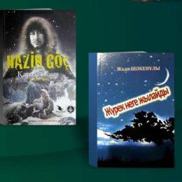 Қос бірдей кітаптың Таныстырылымы Астанада өтті