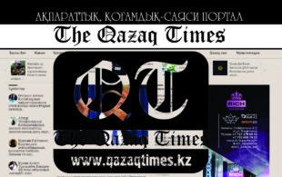 The Qazaq Times ақпараттық, қоғамдық-саяси порталына – бір жыл