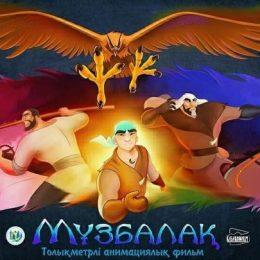 """Толықметражды """"Мұзбалақ"""" мультфильмі (видео)"""