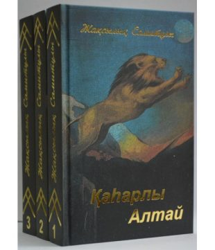 Қаһарлы Алтай (аудио 1-10)