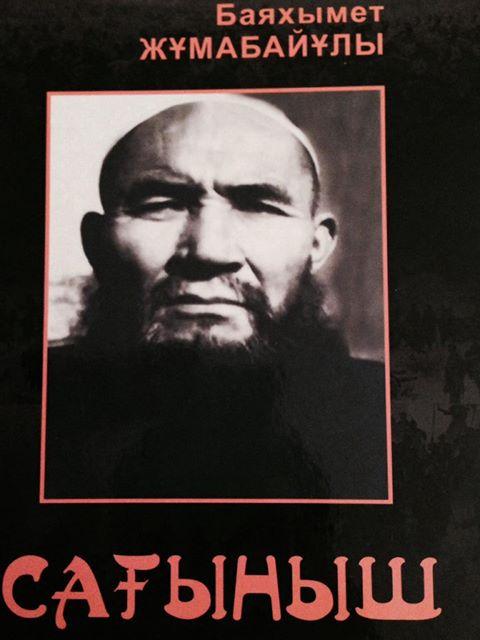 """Жазушы Баяхымет Жұмабайұлының """"Сағыныш"""" атты тарихи романы баспадан шықты."""