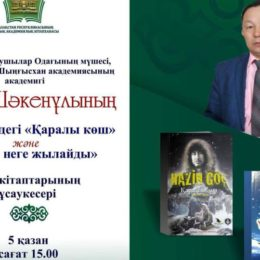 Астанада «Тамшыдай еңбегім Тәуелсіздік үшін…» атты шығармашылық кеш өтеді